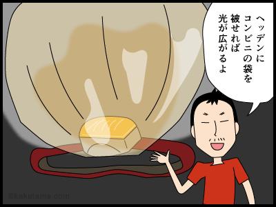 登山用語ランタンに関する4コマ漫画3