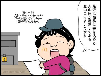 入山届にまつわる4コマ漫画1