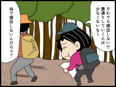 入山届にまつわる4コマ漫画2