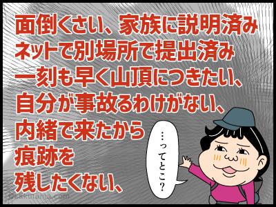 入山届にまつわる4コマ漫画3