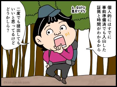 入山届にまつわる4コマ漫画4