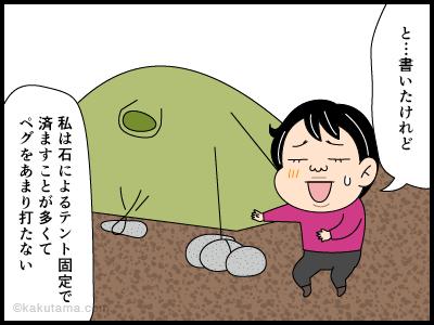 テントに必要なペグにまつわる4コマ漫画3