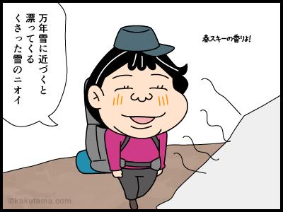 万年雪にまつわる4コマ漫画2