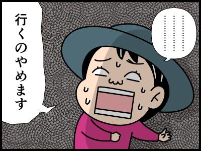 スプーンカットにまつわる4コマ漫画4