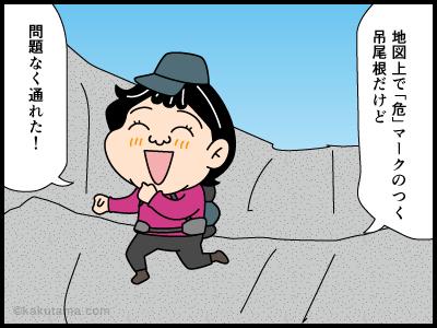 吊尾根に関する4コマ漫画1