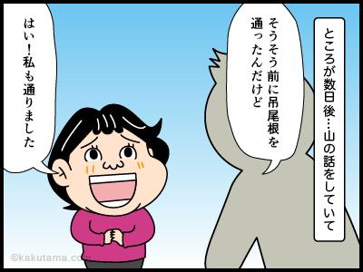 吊尾根に関する4コマ漫画2