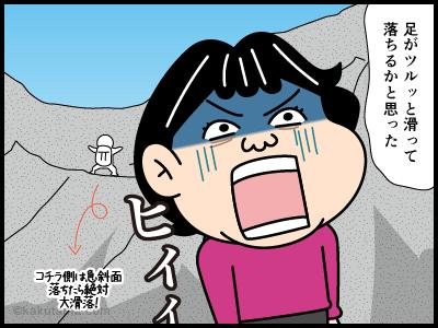 吊尾根に関する4コマ漫画3