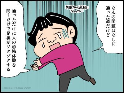 吊尾根に関する4コマ漫画4