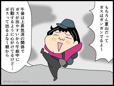 ガスに関する4コマ漫画_4