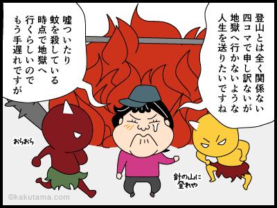 竣岳に関する四コマ漫画4