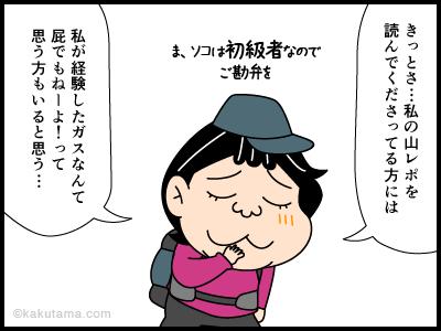 ガスに関する4コマ漫画_1