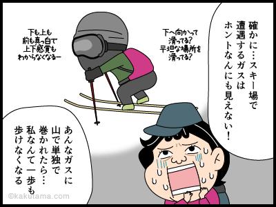 ガスに関する4コマ漫画_2