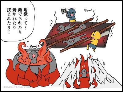 竣岳に関する四コマ漫画2