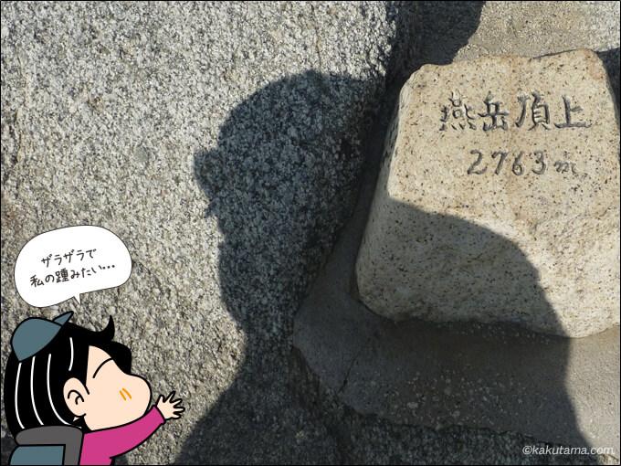 燕岳の花崗岩