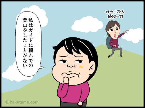 登山用語ガイドにまつわる4コマ漫画1