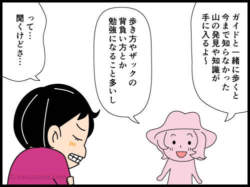 登山用語ガイドにまつわる4コマ漫画2