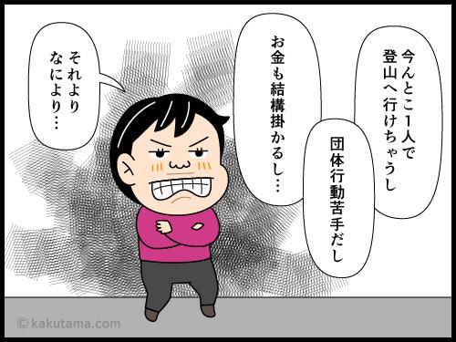 登山用語ガイドにまつわる4コマ漫画3