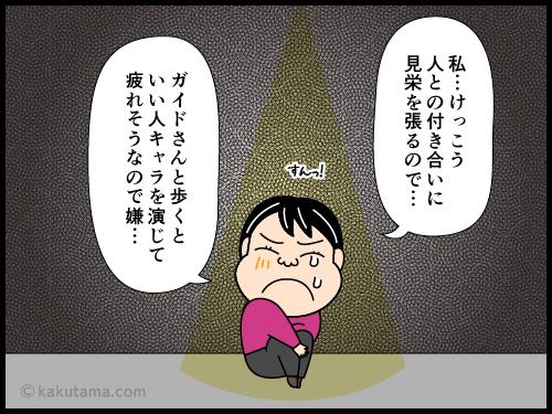 登山用語ガイドにまつわる4コマ漫画4