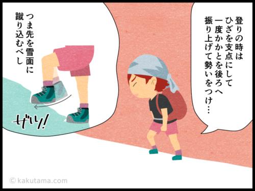 登山用語キックステップの歩き方を図解した漫画