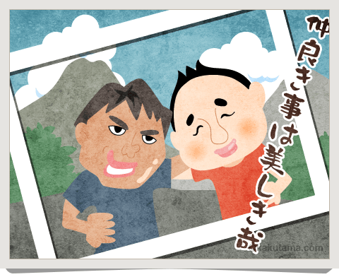 登山用語岳友のイラスト