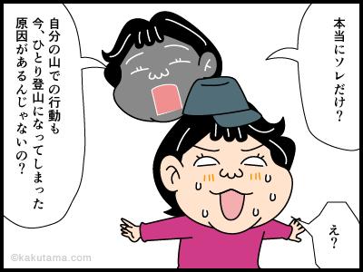 岳友に関する4コマ漫画2