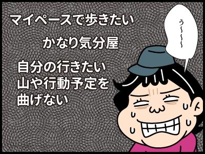 岳友に関する4コマ漫画3