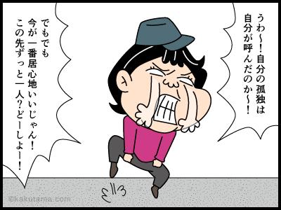 岳友に関する4コマ漫画4