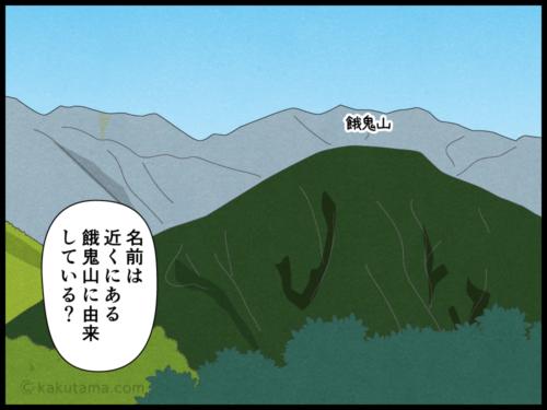 餓鬼ノ田圃にまつわる4コマ漫画2
