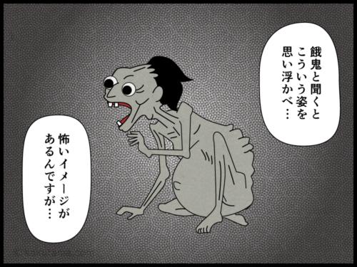 餓鬼ノ田圃にまつわる4コマ漫画3