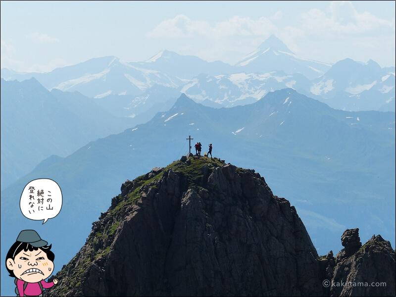 峻岳のイメージ写真