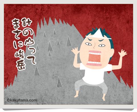登山用語「峻岳」に関するイラスト