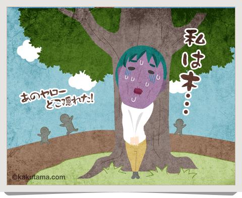 登山用語「木化け」のイラスト