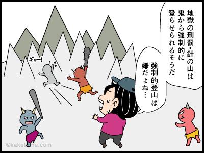 竣岳に関する四コマ漫画1