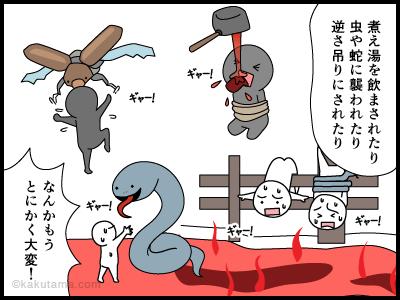 竣岳に関する四コマ漫画3