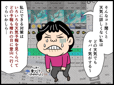 疑似好天にまつわる4コマ漫画3
