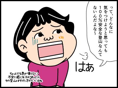 疑似好天にまつわる4コマ漫画4