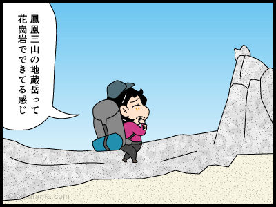 花崗岩に関する4コマ漫画1