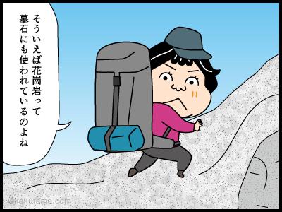花崗岩に関する4コマ漫画3