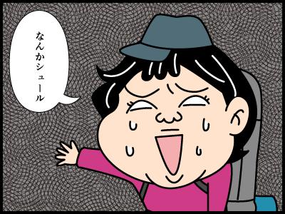 花崗岩に関する4コマ漫画4