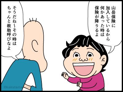 山岳保険に関する4コマ漫画1