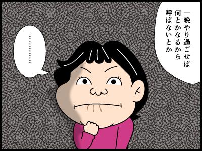 山岳保険に関する4コマ漫画2