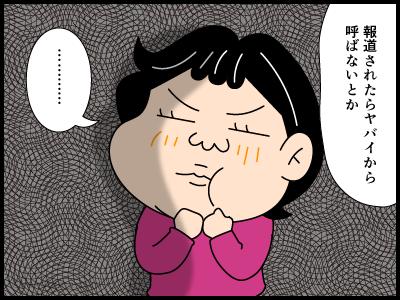 山岳保険に関する4コマ漫画3