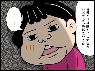 山岳保険に関する4コマ漫画4