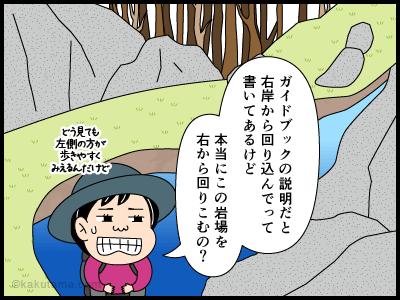 登山用語「右岸左岸」に関する4コマ漫画1