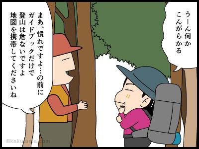 登山用語「右岸左岸」に関する4コマ漫画4