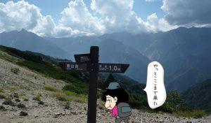 燕岳と燕山荘の分岐