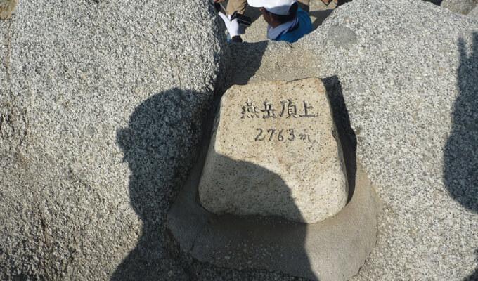 燕岳山頂標識