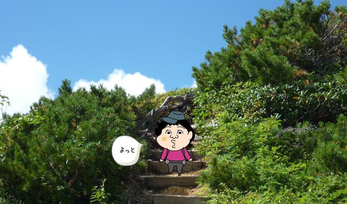 燕山荘から楽な下山