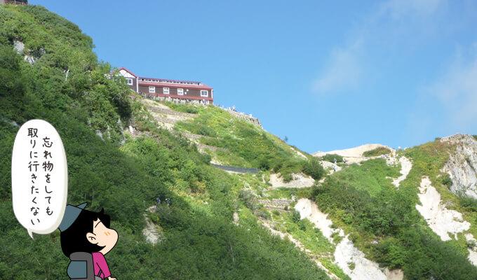 燕山荘からだいぶ降りてきた