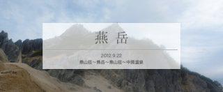 初めての単独テント泊は燕岳で(後編)